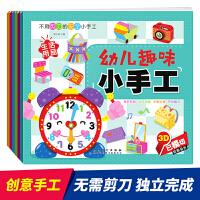 幼儿趣味小手工 全6册(交通+建筑+生活+玩具+动物+恐龙)