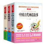 山海经+中国古代神话故事+希腊神话(套装共3册)(教育部统编《语文》快乐读书吧推荐阅读丛书)