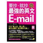 预售 正版 要抄,就抄最��的英文E-mail(附1�子��)