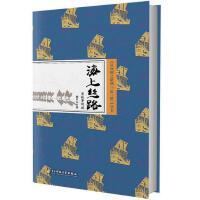 从丝绸之路到一带一路丛书:海上丝路:有故事的城