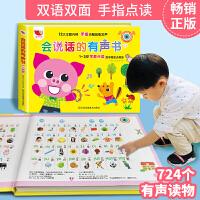 会说话的有声书 双语版宝宝点读认知有声图书 0-3岁幼儿启蒙早教发声书 儿童看听说触四大感知全脑开发益智游戏书多功能点