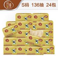 纤纯本色原生竹浆抽纸卫生纸餐巾纸家庭装整箱家用抽取式纸巾24包/箱