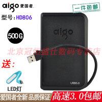 【支持礼品卡+送LED灯包邮】爱国者aigo HD806 500G 移动硬盘 2.5寸高速USB3.0接口 高速存储