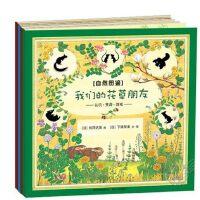 自然图鉴(全5册)日本图书馆协会选定图书,展现精彩纷呈的自然乐园,引领孩子探索大自然,3岁+适读 不以定价销售已售价为