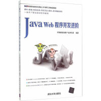 【正版全新直发】Java Web程序开发进阶 传智播客高教产品研发部著 9787302407263 清华大学出版社