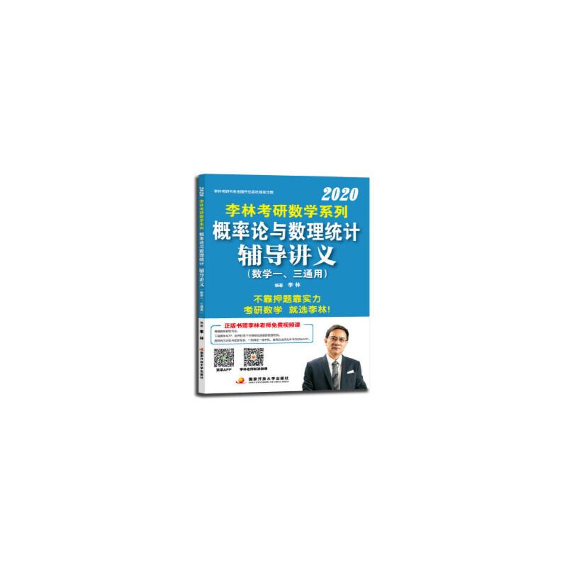 李林2020考研数学系列概率论与数理统计辅导讲义 李林 9787304095871 国家开放大学出版社