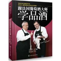 【二手书9成新】跟法国葡萄酒大师学品酒(法)贝塔纳9787122153852化学工业出版社