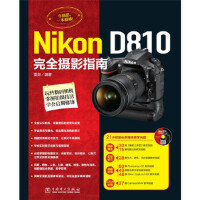 【新书店正版】Nikon D810完全摄影指南雷剑中国电力出版社9787512381919