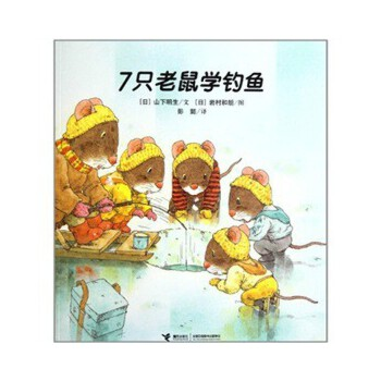 """7只老鼠学钓鱼 岩村和朗继""""14只老鼠系列""""之后的又一经典代表作品。现代都市儿童人格启蒙的优质成长图画书。"""