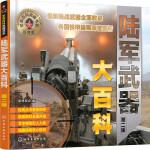 军事百科典藏书系--陆军武器大百科(第二版)