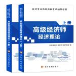 高级经济师资格考试2018年教材 高级经济师经济理论(上、下)册 全套2本 全国高级经济师考试2019备考可用辅导资料