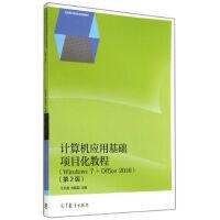 计算机应用基础项目化教程:Windows7+Office(第2版)/2010全国高职高专教育规划教材 王东霞,周观民