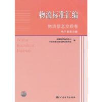 物流标准汇编 物流信息交换卷 电子商务分册