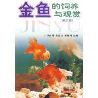 【二手正版9成新】金鱼的饲养与观赏,上海科学技术出版社9787532384655