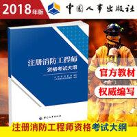 2018中国人事出版社 官方正版一级注册消防工程师资格证考试用书 消防安全考试大纲中国人事出版社中国消防协会指定教材