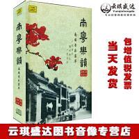 南国音乐集萃 南粤乐韵 24CD广东音乐潮州音乐广东汉乐