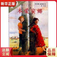 彩乌鸦系列十周年版 本爱安娜 奥得弗雷德・普鲁士勒 二十一世纪出版社 9787556827824 新华正版 全国85%