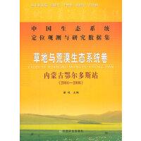 草地与荒漠生态系统卷:内蒙古鄂尔多斯站(2004-2006)