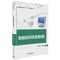 数据结构项目教程