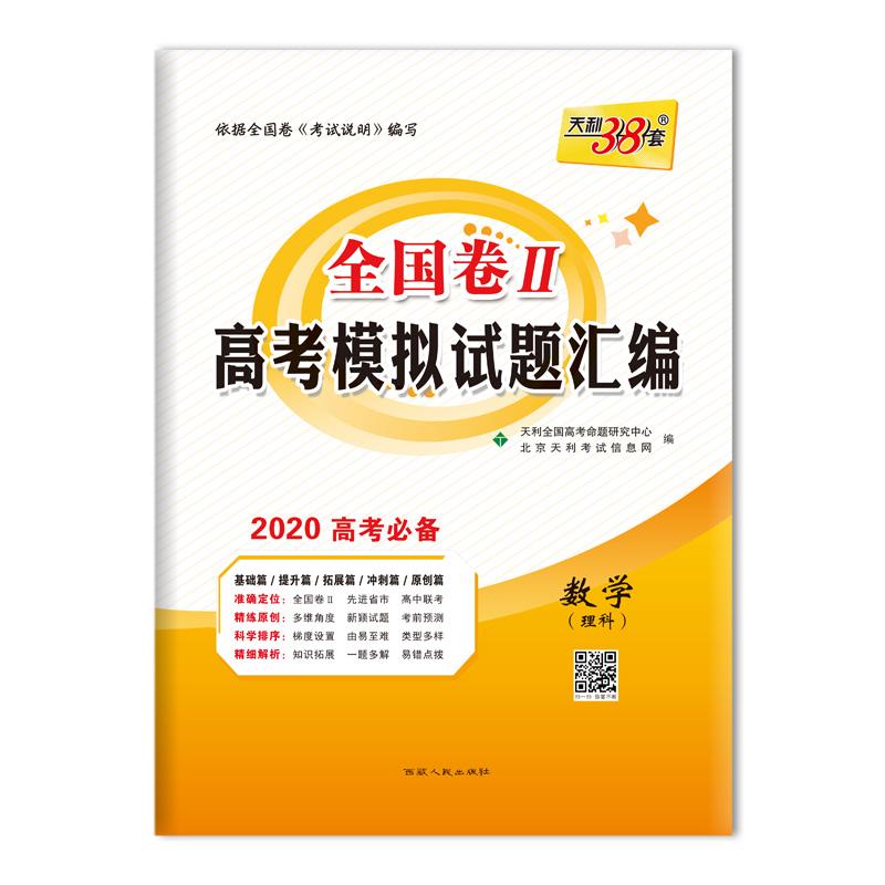 天利38套 全国卷Ⅱ高考模拟试题汇编 2020高考必备--数学(理科)