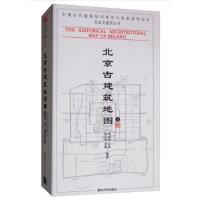 北京古建筑地图(上)(中国古代建筑知识普及与传承系列丛书?北京古建筑五书)
