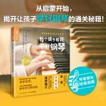 常青藤爸爸对话艺术名师书系:每个孩子都能学好钢琴