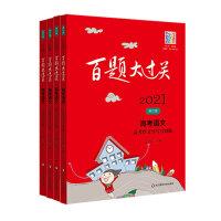 2021百题大过关高考语文百题套装(全4册)