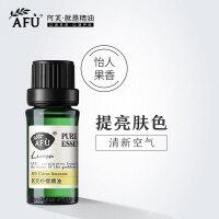 AFU阿芙 柠檬精油 10ml 正品单方精油 香薰精油