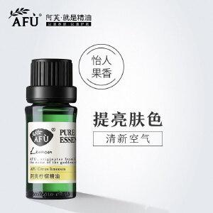 AFU阿芙 柠檬精油 10ml 正品单方精油 香薰精油  支持