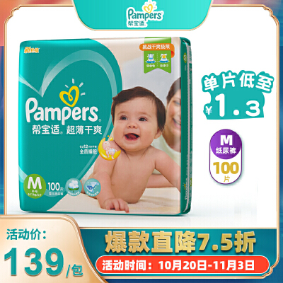 [当当自营]帮宝适 超薄干爽纸尿裤 中号M100片(适合6-11kg)超大包装 尿不湿
