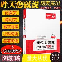 2020新版一本八年级现代文阅读技能训练100篇人教版 初中语文阅读理解专项训练初二8年级必刷题复习资料八年级现代文阅
