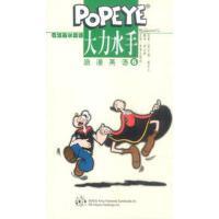 【正版二手旧书9成新】大力水手浪漫英语(6)/看漫画学英语巴德赛多夫