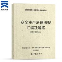 安全工程师2019 2018版安全生产法律法规汇编及解读 安全生产法