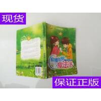 [二手旧书9成新]晓娜姐姐魔法书:魔法听诊器 /商晓娜 福建少年儿