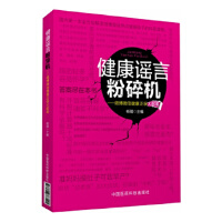 健康谣言粉碎机杨璞9787506767491中国医药科技出版社
