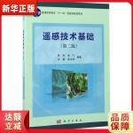 遥感技术基础(第二版) 芮杰,金飞,王番,张占睦