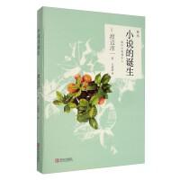 小说的诞生 渡边淳一 小说创作过程 怎么写如何写小说教程 小说写作技巧方法 外国文学作品日本文学书籍