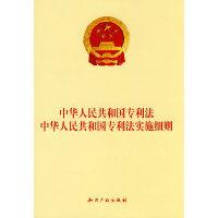 中华人民共和国专利法中华人民共和国专利法实施细则