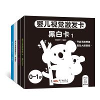 婴儿视觉激发卡全四盒(专为0―1岁婴幼儿研发设计,家庭自主早教必备工具书,黑白卡+彩色卡96张双面印刷卡片,助力宝宝全