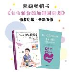 0-6岁早教游戏育儿计划(提升孩子的智商和情商・全2册)
