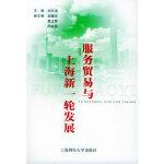 服务贸易与上海新一轮发展
