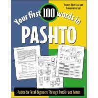 【预订】Your First 100 Words in Pashto