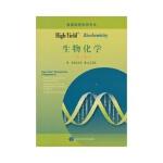 美国医师*考试:High-Yield 生物化学(第3版)W