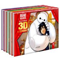 迪士尼经典故事3D立体剧场乐乐趣立体书5册幼儿绘本故事书3-6岁幼儿园老师推荐宝宝立体书儿童3d立体书翻翻书4-6岁畅