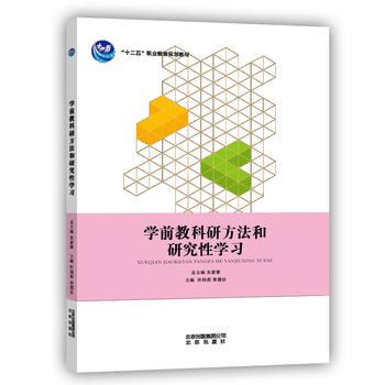 【二手95成新旧书】学前教科研方法和研究习 9787200105230 北京出版社