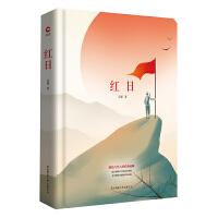 正版全新 先锋经典文库:红日
