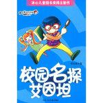 【新书店正版】男生女生大作战幽默丛书 校园名探艾因坦李志伟北京少年儿童出版社9787530122358