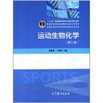 【包邮】 运动生物化学(第二版) 张蕴琨 丁树哲 9787040400052 高等教育出版社