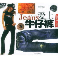【二手书旧书9成新】爱上牛仔裤――时尚物语 高新华 9787801449610 中国宇航出版社
