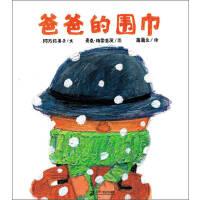 爸爸的围巾阿万纪美子;蒲蒲兰 译;麦克・格雷涅茨二十一世纪出版社9787539145990